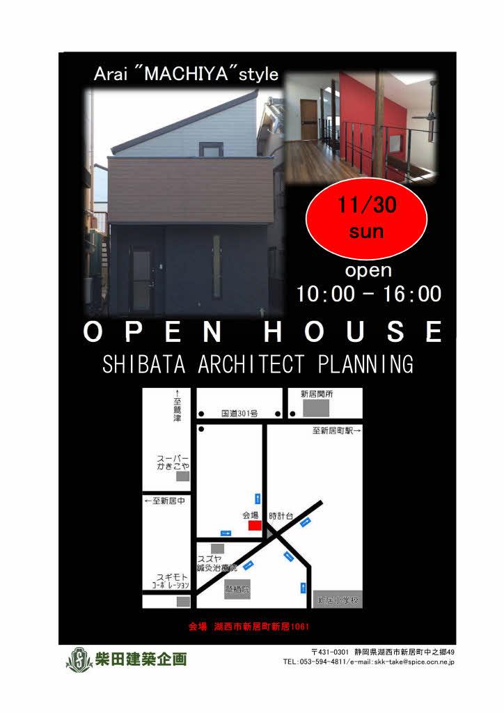 11/30(日)オープンハウス開催します!