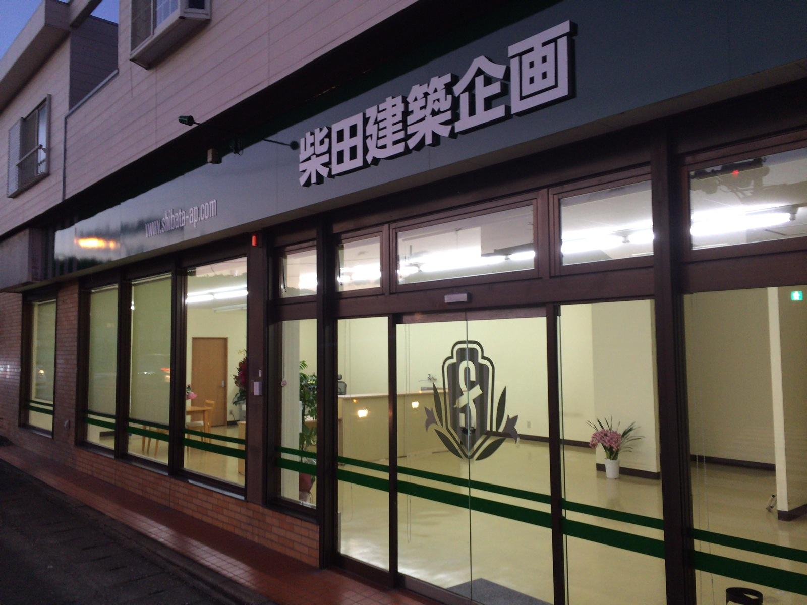 12/17(水)本日より新事務所に移転しました。