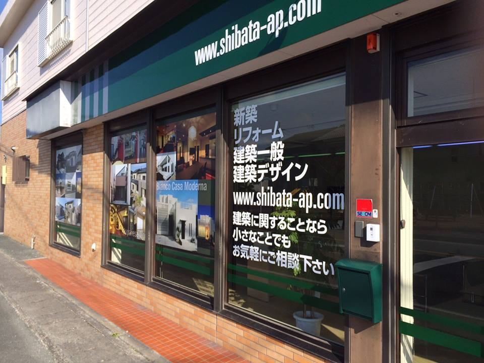 柴田建築企画事務所