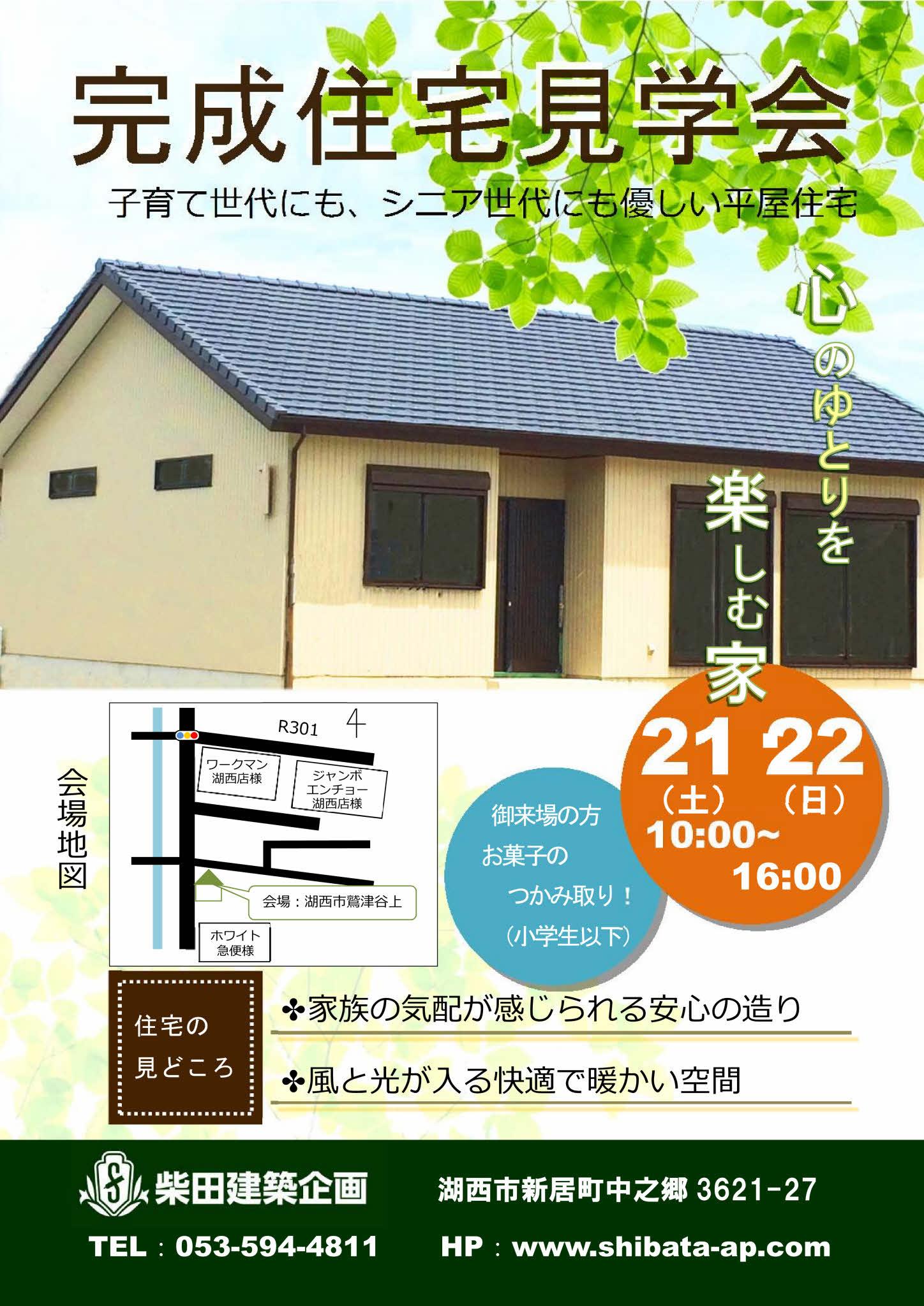 5/21(土)・22(日)完成住宅見学会 開催いたします。