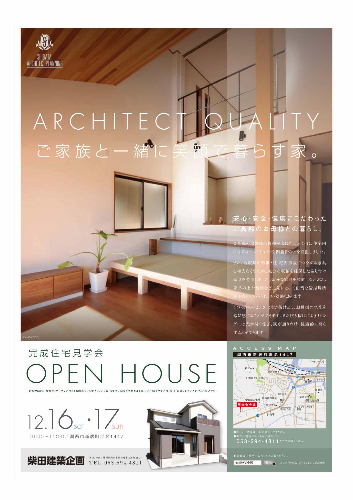 新居町H様邸 12月16・17日、完成見学会開催します。